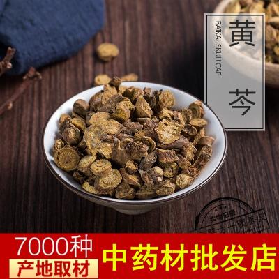 材芩芩片岑茶 散装500g