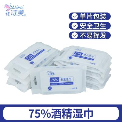 優詩美75度酒精濕巾衛生清潔擦手殺菌消毒紙巾10片*9包便攜單片裝學生濕巾紙