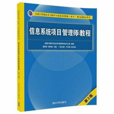 123 信息系統項目管理師教程(第3版)