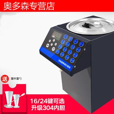 果糖机商用奶茶店专用全自动果糖仪16格24格果糖定量机