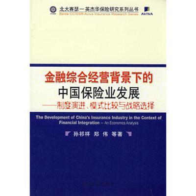 金融綜合經營背景下的中國保險業發展——制度演進、模式比較與戰略選擇