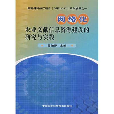 正版 网络化农业文献信息资源建设的研究与实践 苏帕莎 中国农业科学技术出版社 9787802333345 书籍
