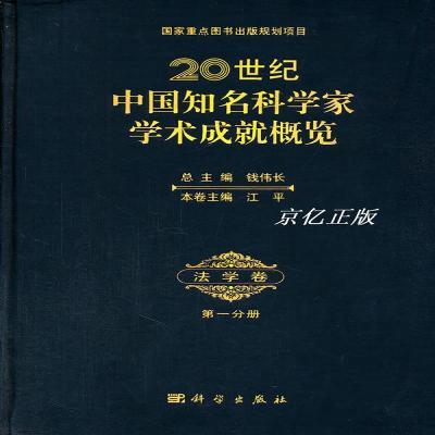 正版20世纪中国知名科学家学术成就概览:法学卷(第一分册) 钱伟