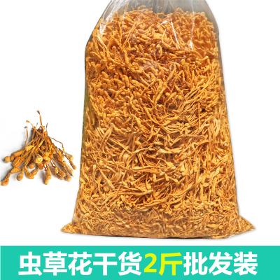 虫花干货特级正品孢子头天然新鲜蛹虫菇煲汤材料1公斤2斤