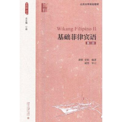 基础菲律宾语(第二册)