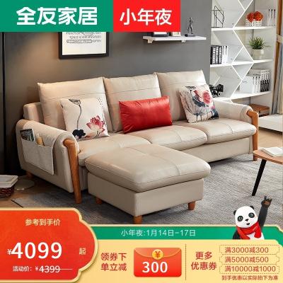【直降】全友家居现代北欧皮沙发三色可选颜值沙发小户型白搭沙发真皮座面沙发102263