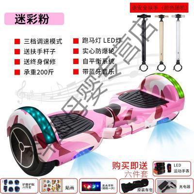 智能電動兒童自平衡車雙輪思維車成人體感車小孩兩輪扭扭車帶扶桿應學樂 7寸迷彩粉帶藍牙跑燈+扶手禮包 36V