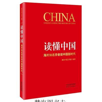 [購買前咨詢]讀懂中國-海外知名學者談中國新時代本書編委會天津