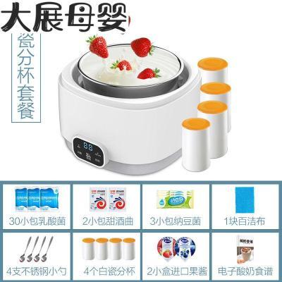 米酒酸奶机全自动家用多功能小型自制发酵机 白色【陶瓷分杯】