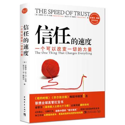 信任的速度:一個可以改變一切的力量
