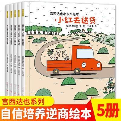宮西達也 暖房子游樂園小卡車系列繪本全5冊 小紅去送貨3-6歲幼兒早教啟蒙圖書寶寶睡前故事書親子讀物