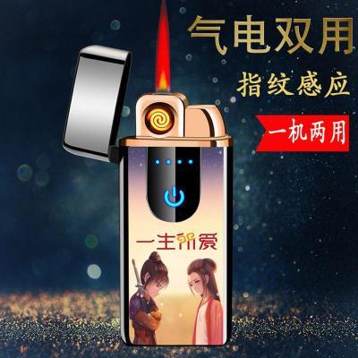 气电双用打火机充电充气创意个性防风指纹电子点烟器定制送男友