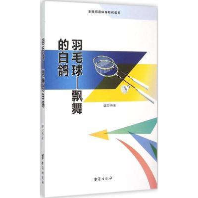 J羽毛球臺海出版社9787516804094