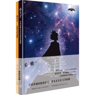 小王子 软精装 动听版(买中文版赠英法双语版及双语全文音频下载)