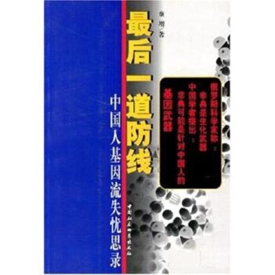 后一道防線:中國人基因流失憂思錄童增9787500440727中國社會科學出版社