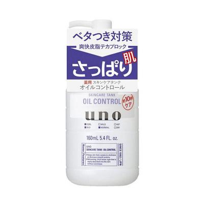 Shiseido资生堂 UNO吾诺男士三合一润肤乳 (清爽型)160ML 控油平衡 补水收缩毛孔 日本进口 爽肤水