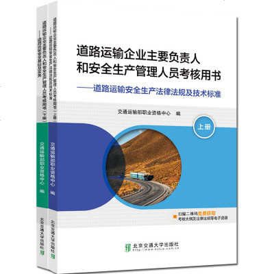 道路运输企业主要负责人和安全生产管理人员考核用书 上下册 道路运输安全基础及实务交通运输部职业资格中