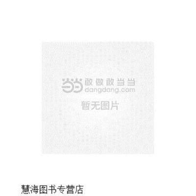 [購買前咨詢]實用會計英語湖南人民出版社