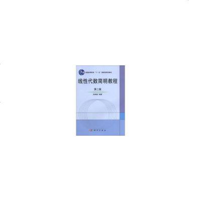 1107线性代数简明教程(第二版)