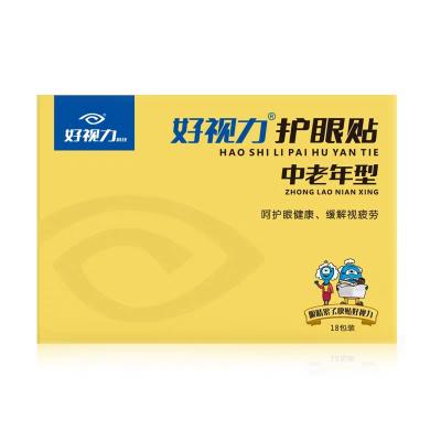 好视力护眼贴缓解眼疲劳黄金视力近视模糊官方正品中老年型眼贴膜18包