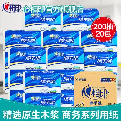 心相印擦手紙衛生間廁所200抽取式酒店廚房洗手間商用整箱加厚