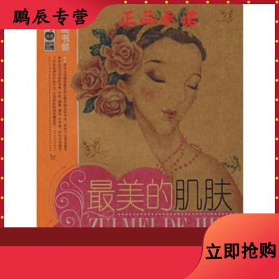 美的肌肤 《家庭书架》编委会 9787200066968