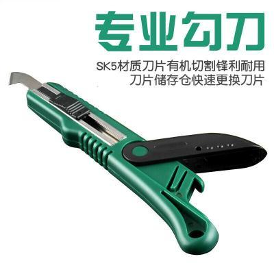 钩刀有机玻璃切割刀钩刀勾刀亚克力板切割工具勾刀片pvc钩刀