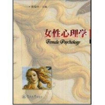 女性心理學黃愛玲9787810798891