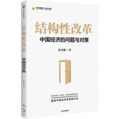 結構性改革:中國經濟的問題與對策 黃奇帆 著 經管、勵志 文軒網