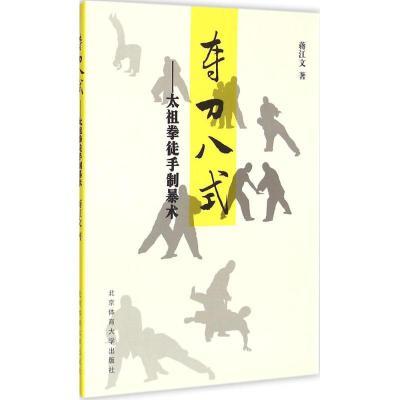正版 夺刀八式 蒋江文 著 北京体育大学出版社 9787564418779 书籍