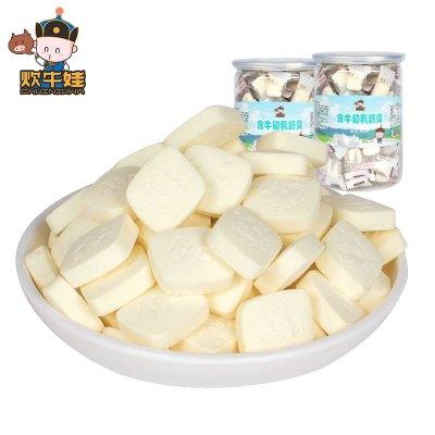 【炊牛娃原味奶貝300g買一送一】內蒙古奶酪干吃奶片獨立小包裝桶裝含乳制品休閑零食小吃草原特產包郵