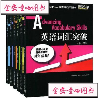 外教社新版词动力Townsend Press英语词汇入+基础+提高+扩展+突破+飞跃 第二版全套6本 四六级专4八级S