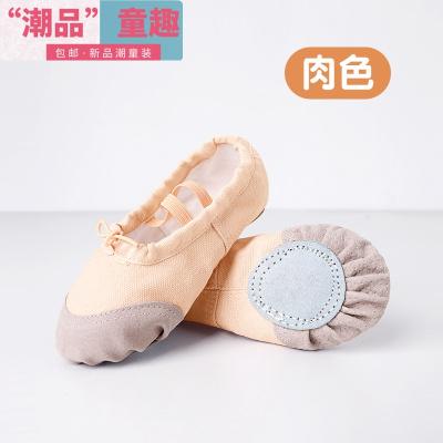 舞蹈鞋兒童女軟底練功成人形體跳舞貓爪鞋男黑色女童中國芭蕾舞鞋  EddieEva