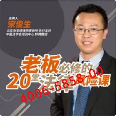 正版包票宋俊生律師老板必修的20堂法律風課網絡課程非DVD4人