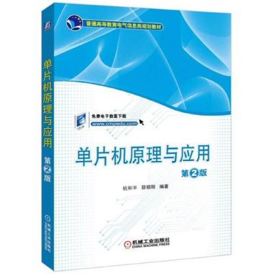 單片機原理與應用(第2版普通高等教育電氣信息類規劃教材)