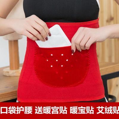 護腰帶保暖腹部防寒暖宮腰部護胃肚子肚圍肚臍成人男女加厚暖腰帶
