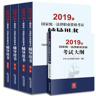 司法考試2019 2019年國家統一法律職業資格考試輔導用書+大綱