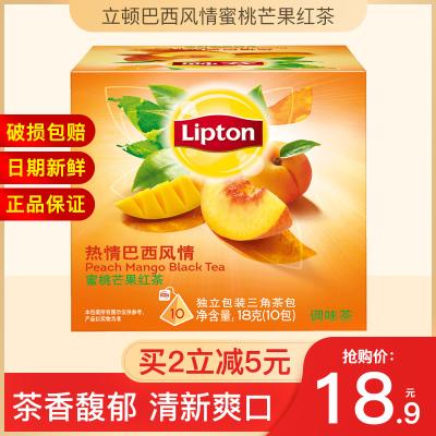【第二件減5元】立頓 蜜桃芒果紅茶三角茶包袋泡茶1.8g*10包水果茶茶包立頓紅茶