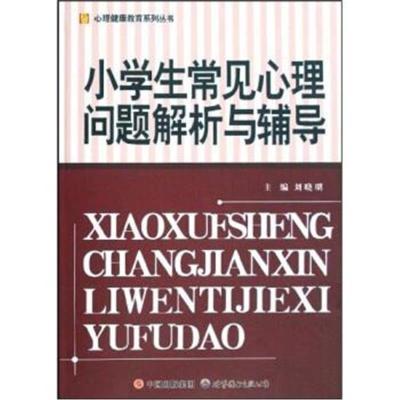 正版書籍 小學生常見心理問題解析與輔導 9787506295048 世界圖書出版公司