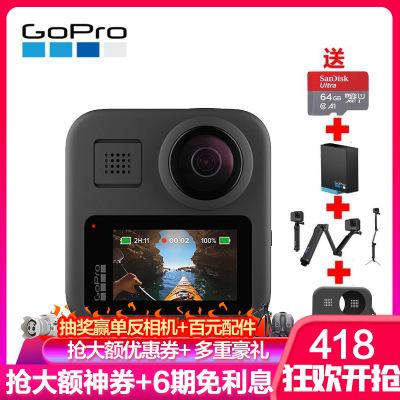 GoPro MAX 全景運動相機 Vlog數碼攝像機 智能高清 直播相機含原裝電池+原裝三向自拍桿+64G卡+保護套套裝