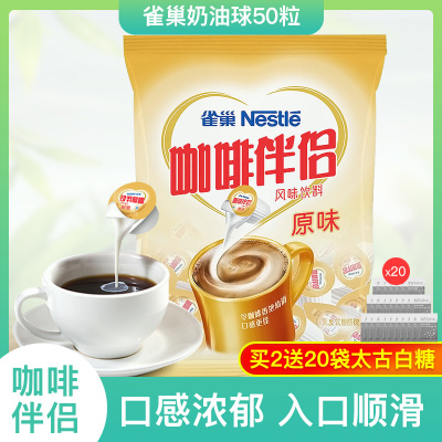 雀巢咖啡伴侶 雀巢奶球10ml*50粒/袋 奶油球 奶球液態奶精球 商用批發