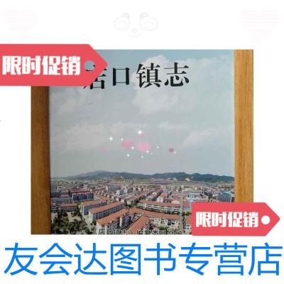 【二手9成新】店口鎮志 9788220747684