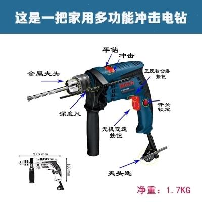 博世(BOSCH)GSB13RE手电钻冲击钻家用博士电动工具电转电锤多功能手枪钻 塑料盒精品套餐