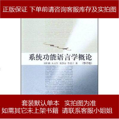 系統功能語言學概論 胡壯麟朱永生張德祿李戰子 北京大學出版社 9787301093849