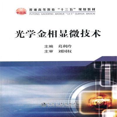 光學金相顯微技術 葛利玲 9787502475970 冶金工業出版社