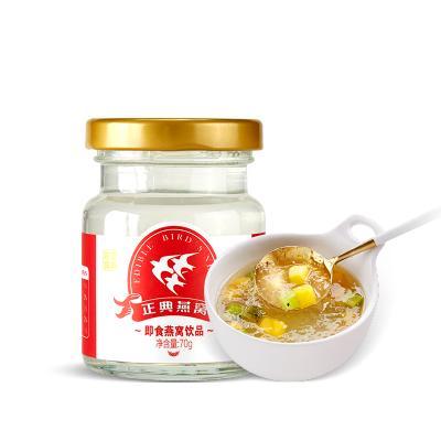 正典燕窩 馬來西亞進口原料 白燕窩即食燕窩單瓶裝 70克