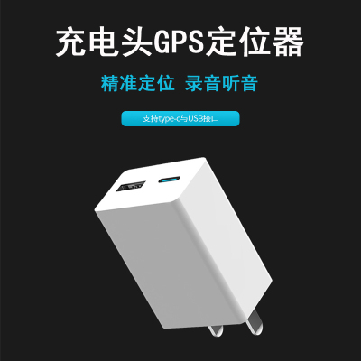 gps定位器家用追蹤器遠程聽音高偽裝迷你雙口快充電頭