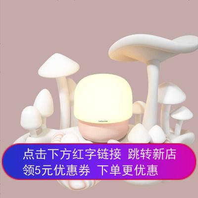 babycare蘑菇灯便携渐亮灯卧室无极调光起夜灯充电婴儿喂奶小夜灯 维尔粉