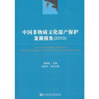 中国非物质文化遗产?;し⒄贡ǜ妫?013)