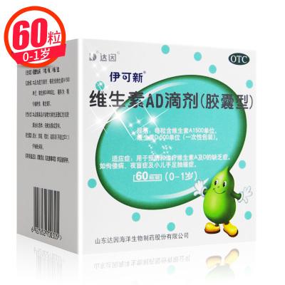 伊可新维生素AD滴剂(胶囊型)(0-1岁)60粒 绿葫芦 用于预防和治疗维生素A及D缺乏症